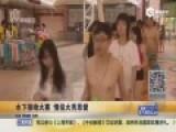 实拍上海举行水下接吻大赛 情侣:水下感觉很爽
