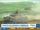 现场:日本自卫队大规模登陆训练 主战坦克上阵