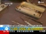 曝日军731部队残忍罪证:用锯锯骨头 解剖活体