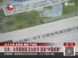 日本发布2015防卫白皮书 大肆渲染中国威胁
