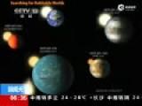 美宇航局发现地球孪生兄弟 或存在水和生命