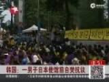 韩8旬老人日使馆前自焚 要求日为慰安妇道歉
