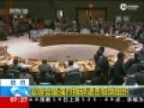 安理会:以最强烈言辞谴责IS杀害中国挪威人质