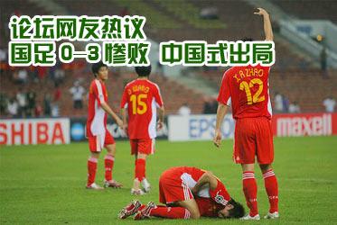 NO.92:国足惨败07亚洲杯