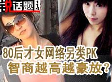 NO.114:80后才女网络PK