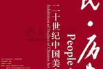 20世纪中国美术研究展