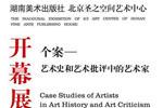 艺术史和艺术批评中的艺术家