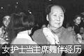 女护士孟锦云回忆当毛泽东舞伴的经历(图)