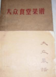 1966年出版的《大众菜谱》