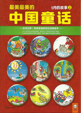 最美最美的中国童话(36册)