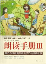 朗读手册(1-3册)
