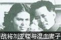 悲情战将:刘亚楼与他的混血妻子(图)