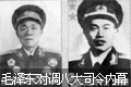 林彪事件后毛泽东对调八大军区司令员内幕(图)