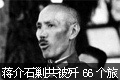 国军被歼66个旅:蒋介石不惜血本剿共受挫(图)