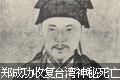 壮志难酬:郑成功收复台湾后为何神秘死亡(图)