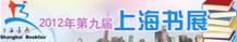 第九届上海书展