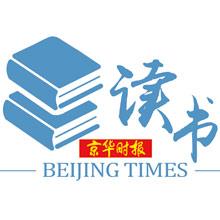 京华时报·读书