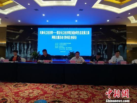 共舞长江经济带网络主题活动(贵州段)启动