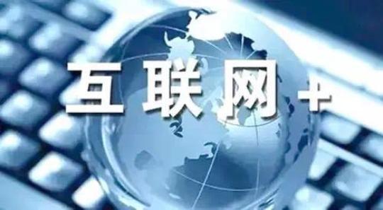 """图为""""互联网+""""漫画 浙江省财政厅供图 摄"""