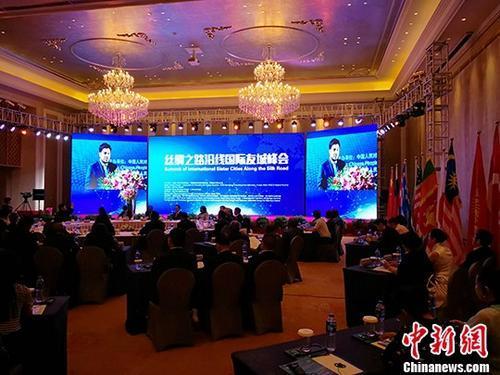 """2017""""丝绸之路沿线国际友城峰会""""在青海西宁召开"""