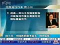 中国将积极考虑买IMF债券