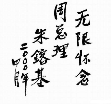 新中国辉煌六十年看朱�F基总理十八大经典话语。来源:人民网。