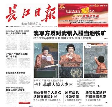 澳军方反对武钢入股当地铁矿。图为长江日报头版截图。