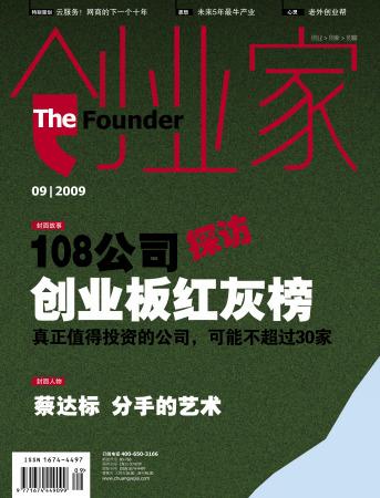 《创业家》杂志创业板93家候选企业红灰榜