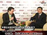李志强称最关键的危机之战在2010