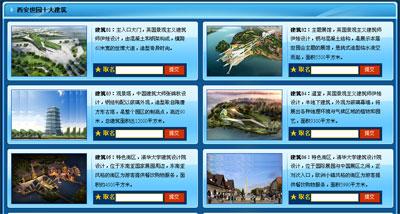 [征集]2011年西安世界园艺博览会景点征名