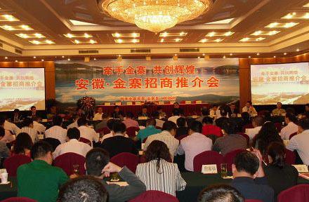 安徽省金寨县在深圳市举行招商推介会