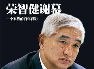 中国新闻周刊:荣智健谢幕