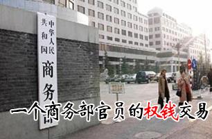郭京毅案腐败探源:一个商务部官员的权钱交易