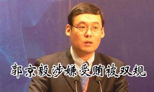 商务部正司级官员郭京毅涉嫌受贿被双规