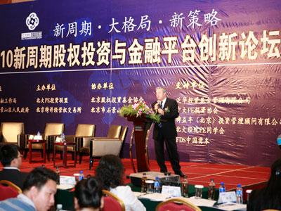 北京泛华集团总裁杨天举做主题演讲