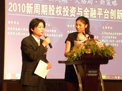 北京特许经营权交易所董事长刘文献发言