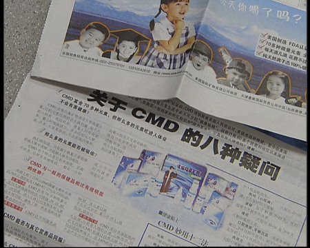 CMD宣传资料1。(图片来源:央视消费主张)