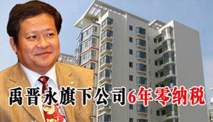 禹晋永旗下公司6年零纳税 高校教师举报其诈骗