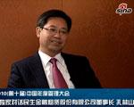 独家对话民生金融租赁董事长孔林山