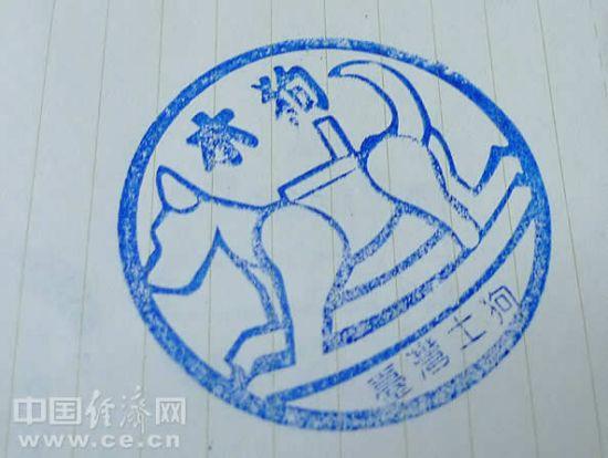 台湾土狗印章