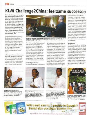 荷兰ReisRevue杂志2010年11月刊刊登的杭州旅游专题