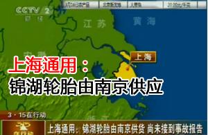 上海通用:锦湖轮胎由南京供货