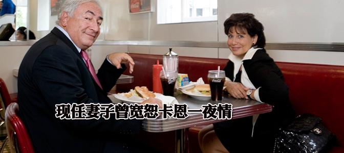 IMF总裁之妻恕夫一夜情