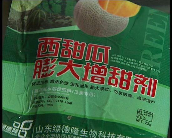 西瓜膨大增甜剂