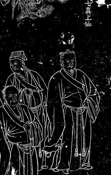 图7 户县重阳宫保存的重阳祖师及七真画像碑上线刻的马钰形象(右一,头梳三髻者)