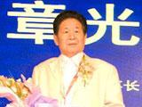 北京章光101集团董事长赵章光