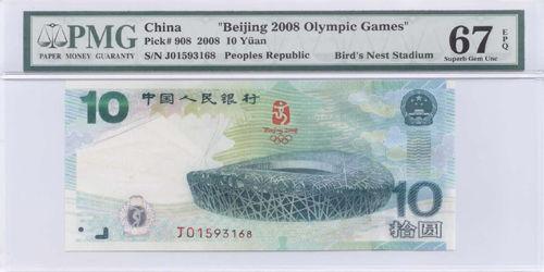 图5 经PMG鉴定和评级的奥运纪念钞