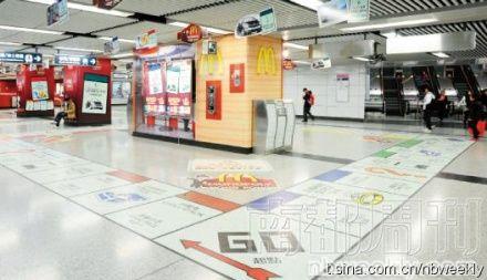 去香港地铁玩大玩家