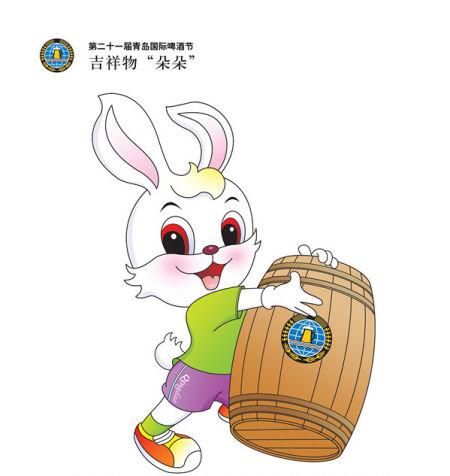 """第二十一届青岛国际啤酒节吉祥物主形象""""朵朵""""及延展形象"""
