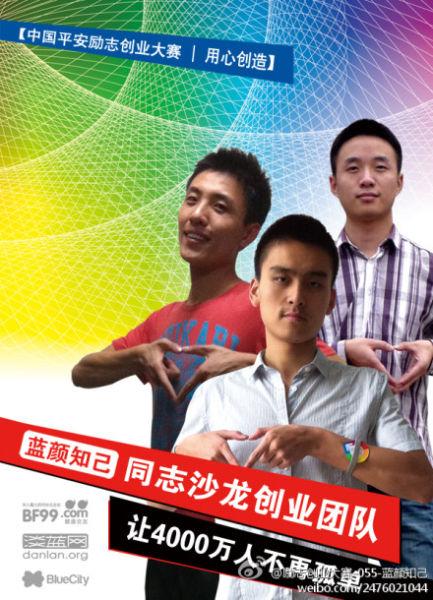 海报; 蓝色知己 同志文化创业团队的海报; 大学生创业海报背景大学生图片